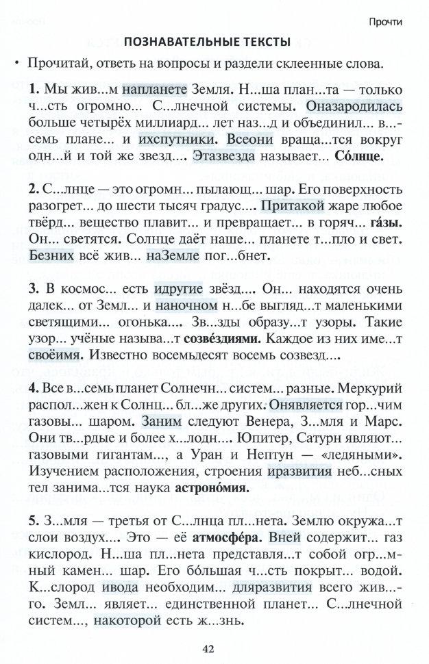 Текст с пропущеными буквами по русскому языку 4 класс